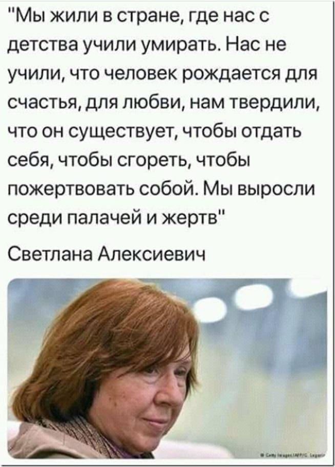 1_Алексиевич