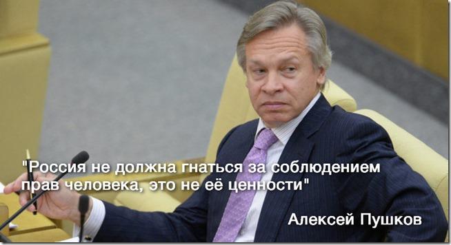 1_Пушков